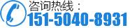 咨询热线:151-6845-3773
